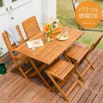 ガーデンテーブルセット 木製 折りたたみ おしゃれ 5点セット 木製ガーデンテーブルセット ガーデンテーブル ガーデンチェア 庭 ガーデンファニチャー