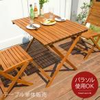 ガーデンテーブル 折りたたみ 木製 おしゃれ エクステリア カフェ風 テラス バルコニー庭 シンプル 天然木材 アウトドア 90×70cm