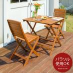 ガーデンテーブルセット 折りたたみ 木製 3点セット おしゃれ エクステリア カフェ風 テラス バルコニー 庭 シンプル 天然木材 レジャー アウトドア