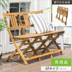 ベンチ ガーデンベンチ 屋外 木製 おしゃれ 三人掛け 折りたたみ アウトドア 背もたれ ガーデンチェアー 長椅子 屋外ベンチ ガーデンファニチャー