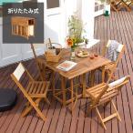 ガーデンテーブルセット 折りたたみ おしゃれ 5点セット 木製ガーデンテーブルセット テーブル ガーデンチェア バルコニー テラス 庭