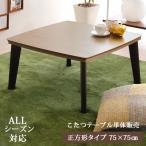 こたつテーブル 正方形 75cm幅 おしゃれ 木製 北欧 コタツ 炬燵 リビングテーブル モダン ミッドセンチュリー