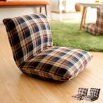 座椅子 椅子 フロア チェアー 座イス チェア リラックスチェアー 布地 モダン カジュアル タータンチェック 北欧