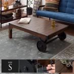 ショッピングリビング リビングテーブル 長方形 ローテーブル おしゃれ 木製 センターテーブル ヴィンテージ 天然木 アイアン 西海岸 インダストリアル トロリーテーブル カフェ風