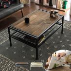 ローテーブル 木製 おしゃれ 白 リビングテーブル 長方形 収納 ホワイト センターテーブル 棚付き 西海岸 ヴィンテージ 天然木 アイアン ブルックリン カフェ風