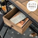 ショッピング小物 木箱 収納ボックス ウッドボックス アンティーク風 ヴィンテージ おしゃれ 引き出し インテリア 無垢 天然木 木製ボックス 収納ケース 小物入れ
