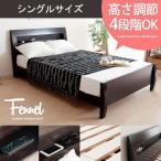 ベッド シングル フレーム すのこ 高さ調節 コンセント シングルベッド すのこベッド 宮付き 木製 フレームのみ 北欧 モダン おしゃれ シンプル マットレス無し