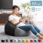 ビーズクッション 大きい おしゃれ ソファ 洗えるカバー 日本製 フロアクッション ビーズソファ 一人掛け 一人用 かわいい 大きめ Mサイズ
