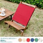 ガーデンチェア 木製 折りたたみ アウトドア おしゃれ ガーデンチェアー キャンプ 椅子 イス ウッドライン 1脚単体販売