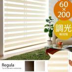 ロールスクリーン ロールカーテン 遮光 調光 おしゃれ 既成 布製 ブラインド カ-テン 人気 60×200cmタイプ
