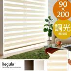 ロールスクリーン ロールカーテン 遮光 調光 おしゃれ 既成 布製 ブラインド カ-テン 人気 90×200cmタイプ
