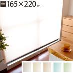 ロールスクリーン ロールカーテン おしゃれ 既成 ブラインド 布製 カ-テン 人気 165×220cmタイプ