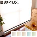 ロールスクリーン ロールカーテン おしゃれ 既成 ブラインド 布製 カ-テン 人気 80×220cmタイプ
