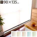 ロールスクリーン ロールカーテン おしゃれ 既成 ブラインド 布製 カ-テン 人気 90×220cmタイプ