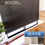 ロールスクリーン ロールカーテン 遮光 おしゃれ 既成 目隠し ブラインド 布製 カ-テン 人気 80×220cmタイプ