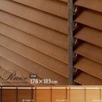 ブラインド 遮光 ウッド 木製 遮熱 ブラインドカーテン ウッドブラインド ロールスクリーン カ-テン 北欧 人気 間仕切り 178×183cmタイプ
