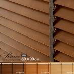 ブラインド 遮光 ウッド 木製 遮熱 ブラインドカーテン ウッドブラインド ロールスクリーン カ-テン 北欧 人気 間仕切り 60×90cmタイプ
