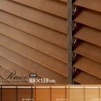 ブラインド 遮光 ウッド 木製 遮熱 ブラインドカーテン ウッドブラインド ロールスクリーン カ-テン 北欧 人気 間仕切り 88×138cmタイプ