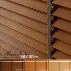 ブラインド 遮光 ウッド 木製 遮熱 ブラインドカーテン ウッドブラインド ロールスクリーン カ-テン 北欧 人気 間仕切り 88×183cmタイプ