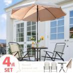 ガーデンテーブルセット パラソル 4点セット おしゃれ ガーデンパラソル ガーデンテーブル ガーデンチェア ガラステーブル カフェ 庭