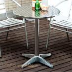 ガーデンテーブル アルミ おしゃれ シンプル カフェ風 庭 テラス ベランダ バルコニー 屋内外兼 アウトドア アルミテーブル シルバー