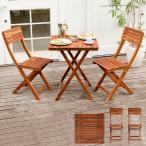 ガーデンテーブルセット 折りたたみ おしゃれ 木製 3点セット ガーデンテーブル ガーデンチェア 人気 シンプル ベランダ テラス 庭 バルコニー
