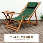 デッキチェア 木製 ウッドデッキチェア ガーデンデッキチェア 折りたたみ アウトドア バルコニー テラス 庭 椅子 イス 天然木 デッキチェア単体販売