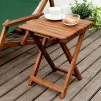 ガーデンテーブル 折りたたみ 木製 サイドテーブル おしゃれ シンプル 人気 ベランダ 庭 バルコニー 完成品 送料無料 ガーデンファニチャー