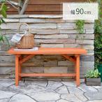ベンチ 屋外用 ガーデンベンチ 木製 おしゃれ 屋外 ウッドベンチチェア ガーデンチェア 庭 テラス ベランダ 天然木 幅90cm シンプル