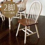 ダイニングチェア 2脚 木製 おしゃれ 北欧 チェア 椅子 イス 肘無し アンティーク調 レトロ モダン かわいい カントリー フレンチ