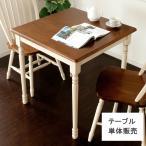 ダイニングテーブル 単品 2人用 木製 北欧 カフェ 天然木 74cm幅 正方形 おしゃれ 二人用 レトロ アンティーク フレンチ ダイニングテーブル単体販売