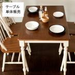 テーブル ダイニングテーブル カフェ 北欧 モダン 木製