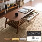 リビングテーブル おしゃれ ローテーブル 引き出し 木製 センターテーブル 北欧 収納 ウォールナット モダン シンプル カフェテーブル 110cm幅
