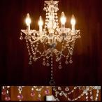 シャンデリア LED電球対応 北欧 アンティーク調 4灯 間接照明 照明器具  天井照明 おしゃれ リビング
