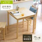 ダイニングテーブル 正方形 75cm幅 北欧 おしゃれ 2人掛け 木製 シンプル モダン カフェ 食卓 ウッドダイニング ミッドセンチュリー 75×75cm テーブル単体