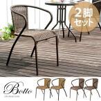 ガーデンチェア ガーデンチェアセット 2脚セット ラタン おしゃれ モダン イス 椅子 人気 スタッキング バルコニー テラス 庭 ベランダガーデンチェアセット