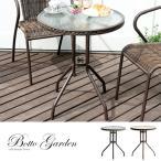 ガーデンテーブル アジアン カフェ風 おしゃれ テラス バルコニー 庭 屋外 ガラステーブル ガラステーブル単体販売