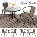 ガーデンテーブルセット おしゃれ ラタン 3点セット ガーデンテーブル ガーデンチェア ガラステーブル 椅子 イス 人気 ベランダ 庭 テラス ブラウン ナチュラル