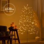 クリスマスツリー ブランチツリー 120cm 北欧 led ライト イルミネーション おしゃれ 枝 ツリー 白 ホワイト 室内 屋内 シンプル かわいい Xmas ツリー