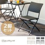 ガーデンチェア ガーデンチェアセット 2脚セット 折りたたみ ラタン風 おしゃれ 椅子 イス いす モダン バルコニー テラス 庭 カフェ風 ホワイト ブラウン