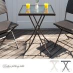 ガーデンテーブル おしゃれ ガラステーブル シンプル アジアン カフェ風 テラス バルコニー 庭 スクエアタイプ 屋内外兼 テーブル単品販売 ブラウン ホワイト