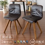 ダイニングチェア 2脚 おしゃれ 回転 北欧 ダイニングチェアー イス 椅子 ファブリック レザー 低め コンパクト シンプル モダン 食卓椅子 回転式