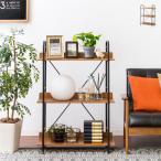 シェルフ 木製 おしゃれ シェルフ棚 オープンシェルフ アイアン 収納棚 オープンラック 本棚 収納 ブックシェルフ 北欧 西海岸 シンプル 3段タイプ