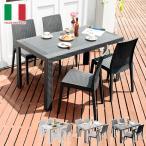 ガーデンテーブルセット ラタン 5点セット ラタンガーデン5点セット ガーデンテーブル ガーデンチェア おしゃれ 庭 テラス バルコニー 人気 シンプル