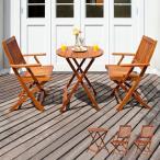 ガーデンテーブルセット 木製 折りたたみ おしゃれ 3点セット 木製ガーデンテーブルセット ガーデンテーブル ガーデンチェア ベランダ 屋外 テラス 庭