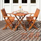 ガーデンテーブルセット 木製 折りたたみ 3点セット ガーデンテーブル ガーデンチェア 90cm幅 おしゃれ ベランダ 屋外 テラス 庭 カフェテーブルセット