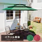 ガーデンパラソル 木製 おしゃれ 270cm 3段パラソル 日よけ アウトドア 人気 カフェ 庭 ガーデンファニチャー