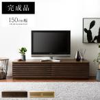 テレビ台 完成品 ローボード テレビボード 150cm 木製 おしゃれ 北欧 シンプル リビングボード テレビラック 収納付き ウォールナット ミッドセンチュリー