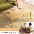 ショッピングこたつ こたつテーブル 長方形 おしゃれ 105cm幅 木製 こたつ本体 コタツテーブル 北欧 モダン 炬燵 リビングテーブル ローテーブル センターテーブル