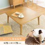ショッピングこたつ こたつテーブル 正方形 おしゃれ 75cm幅 こたつ本体 コタツテーブル 木製 北欧 モダン シンプル 炬燵 リビングテーブル センターテーブル